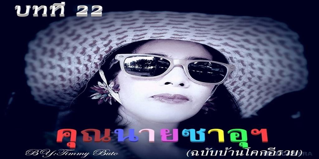คุณนายซาอุฯ บทที่ 22