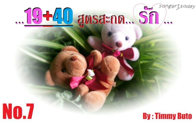 19+40 สูตรสะกดรัก ตอนที่ 7