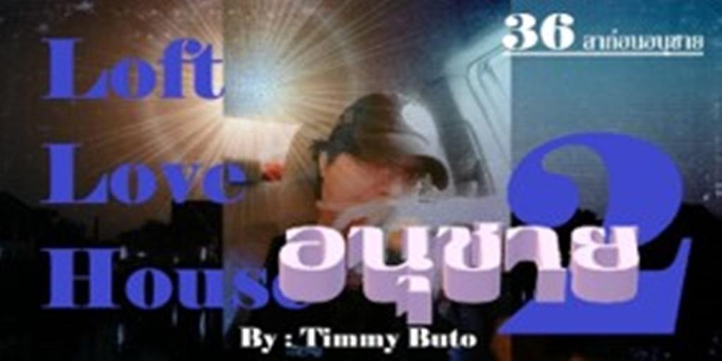 อนุชาย2 บทที่36